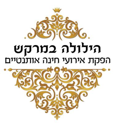 logo-הילולה במרקש