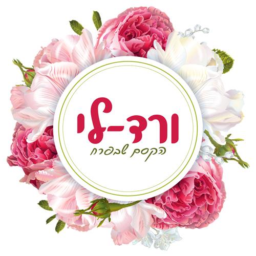 logo-ורד-לי