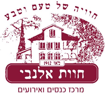 חוות אלנבי גן אירועים בשפלה