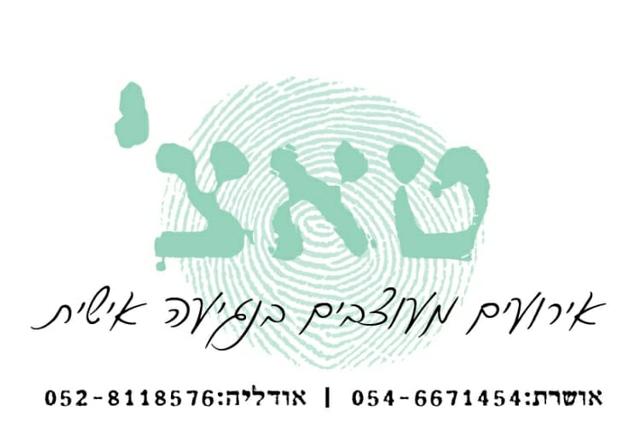 לוגו טאצ