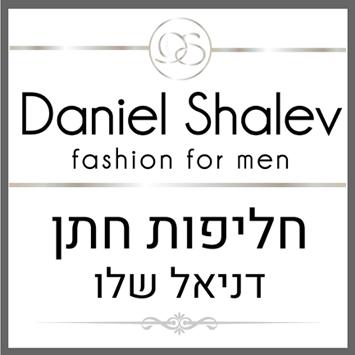 דניאל שלו חליפות חתן
