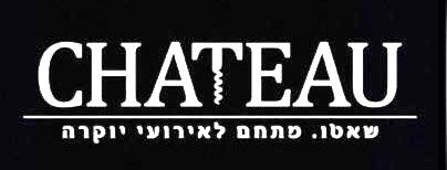 logo-שאטו גן אירועים