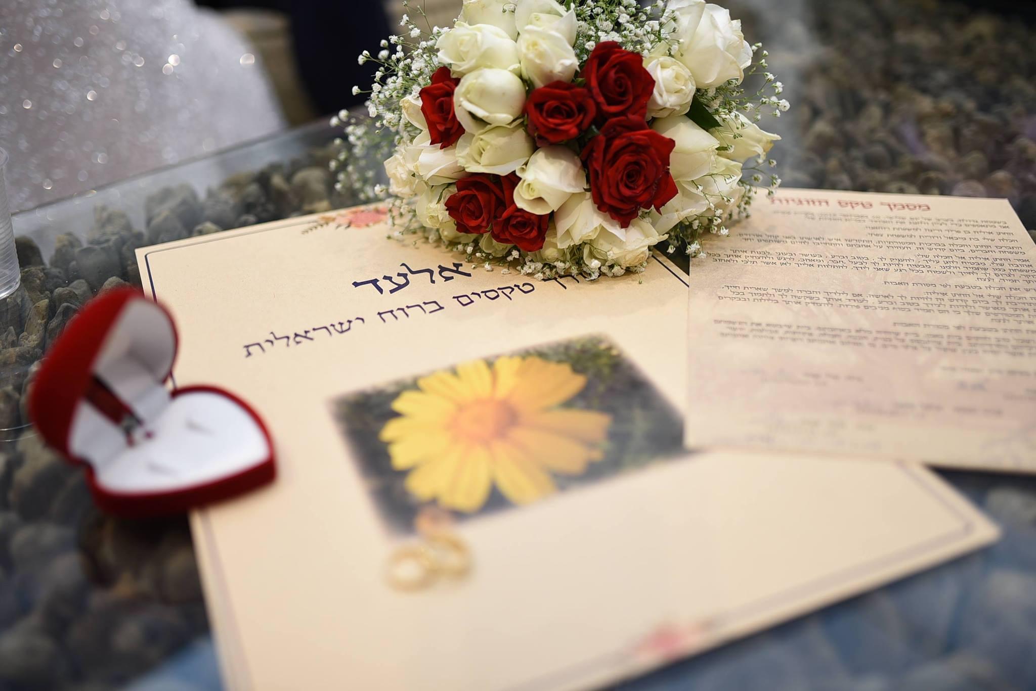 image-אלעד טקס חתונה אישי