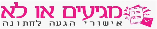 logo-מגיעים או לא