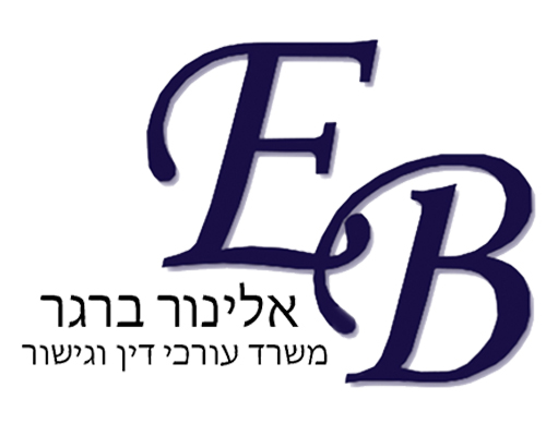 "logo-עו""ד אלינור ברגר"