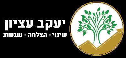 יעקב עציון