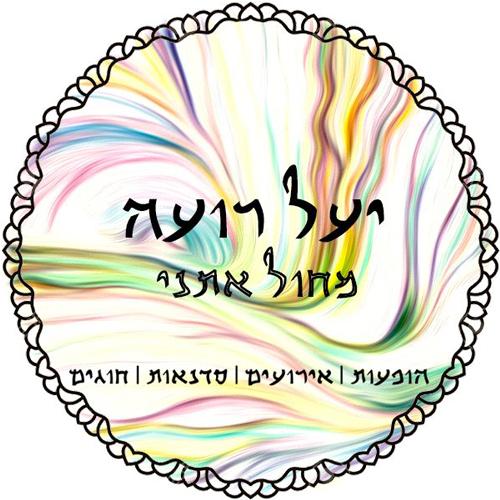 logo-יעל רועה ריקוד בטן